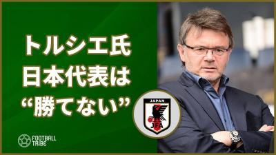 元日本代表監督のトルシエ氏、日本はロシアW杯で「勝てない」とバッサリ