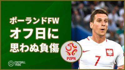 日本と対戦のポーランド代表FW、オフ日に思わぬ負傷に見舞われるも…