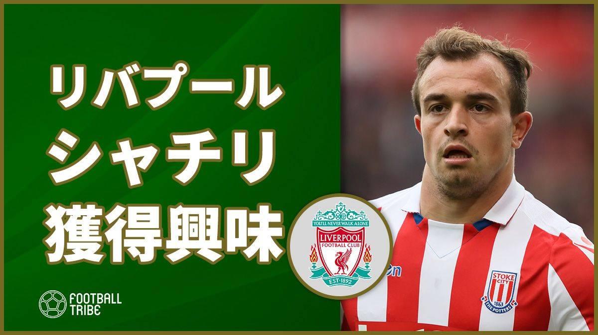 リバプール、日本代表を脅かしたスイス代表MFの獲得に興味