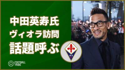 中田英寿氏、今度はフィオレンティーナ訪問で地元メディアも大きく報道