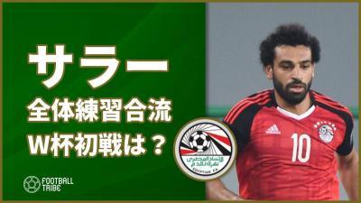 エジプト代表サラー、全体練習復帰もW杯初戦出場の可能性は?