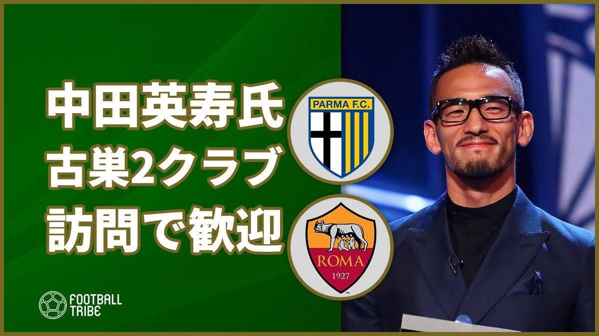 ペルージャ訪問の中田英寿氏、さらに古巣2クラブに顔を出し歓迎受ける