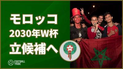 5度目の正直となるか。モロッコ、2030年W杯開催に立候補へ