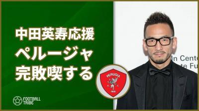 中田英寿氏の応援受けたペルージャ、3失点完敗でセリエA昇格ならず