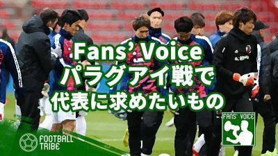 【Fans' Voice】日本代表アンケート!パラグアイ戦で求めたいものは?