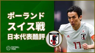 スイスに完敗の日本代表の出来をポーランドメディアが酷評