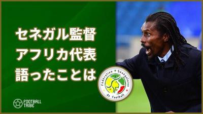 日本と同組セネガル監督、W杯初戦へアフリカを代表して語ったことは?
