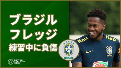 マンU加入のブラジル代表フレッジ、練習中に負傷でW杯出場は微妙か