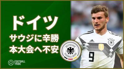 オーストリアに敗戦のドイツ、サウジに辛勝で本大会へ不安残す