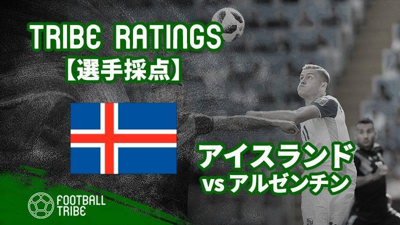 【TRIBE RATINGS】W杯グループステージ アルゼンチン対アイスランド:アイスランド編