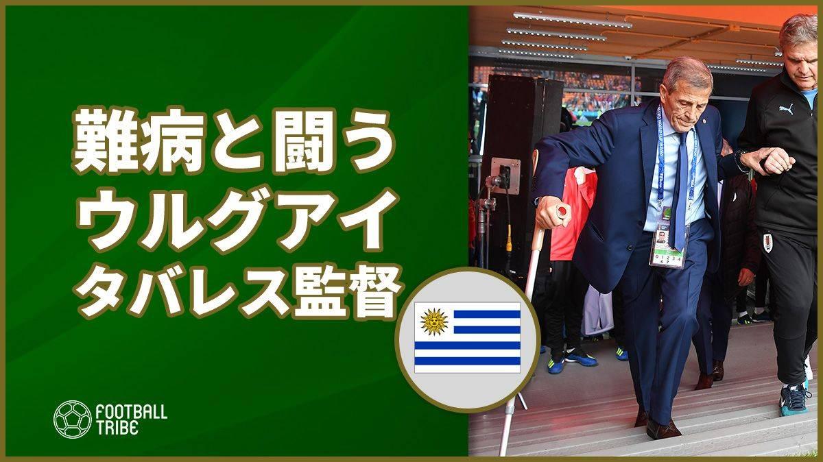 ウルグアイ代表タバレス監督、難病『ギラン・バレー症候群』を発症