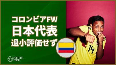 コロンビア代表FW、前回大勝の日本相手も過小評価せず