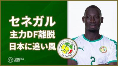 セネガル、主力DFシスが回復間に合わず戦線離脱で日本に追い風か