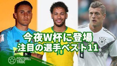 【6月17-18日】W杯第1戦!今夜登場の注目すべき選手たち