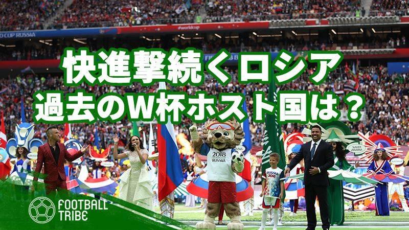 予想を覆す快進撃が続くロシア。過去のW杯におけるホスト国の成績は?