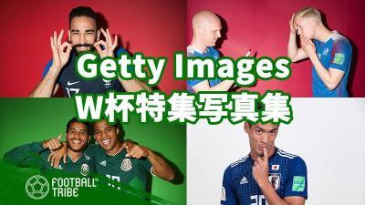 Getty ImagesのW杯特集パート2。選手たちのオモシロ写真目白押し!