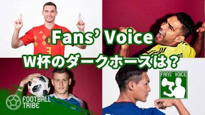 【Fans' Voice】あなたのロシアW杯のダークホースになる国は?