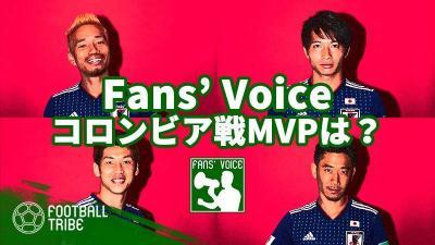 【Fans' Voice】あなたが選ぶコロンビア戦のMVPは?