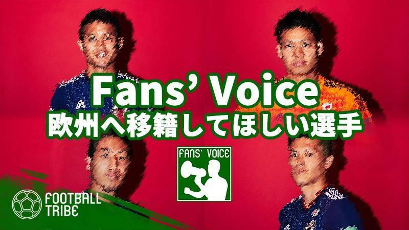 【Fans' Voice】W杯後に欧州へ活躍の場を移してほしい選手は?