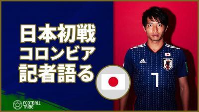 コロンビア記者が語る日本代表戦「日本人は素晴らしいサッカーではなく…」
