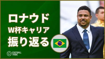 元ブラジル代表ロナウド氏、自身のW杯でのキャリアを振り返る