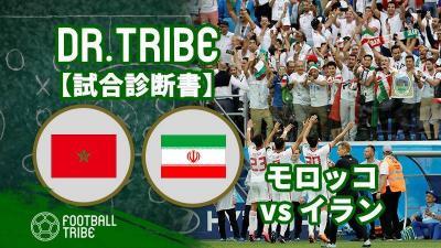 DR.TRIBE【試合診断書】W杯グループステージ モロッコ対イラン