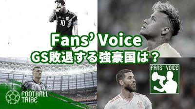 【Fans' Voice】グループステージ敗退が濃厚な強豪国は?