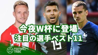 【6月21-22日】W杯第2戦! 今夜登場の注目すべき選手たち