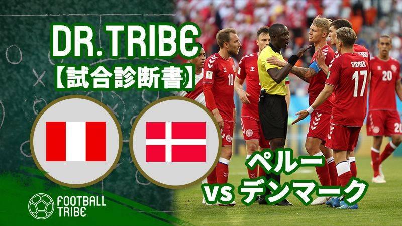 DR.TRIBE【試合診断書】W杯グループステージ ペルー対デンマーク