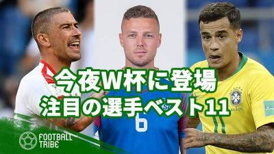 【6月22-23日】W杯第2戦! 今夜登場の注目すべき選手たち