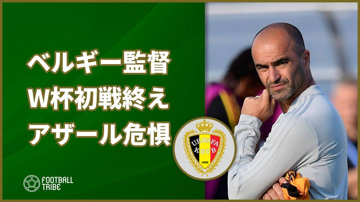 ベルギー、W杯初戦快勝も監督がアザールについて危惧していたことは?