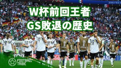 W杯で油断は禁物。前回王者GS敗退の歴史