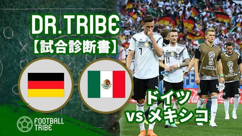 DR.TRIBE【試合診断書】W杯グループステージ ドイツ対メキシコ