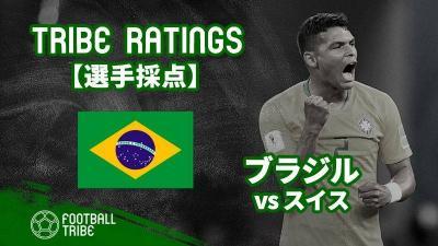 【TRIBE RATINGS】W杯グループステージ ブラジル対スイス:ブラジル編