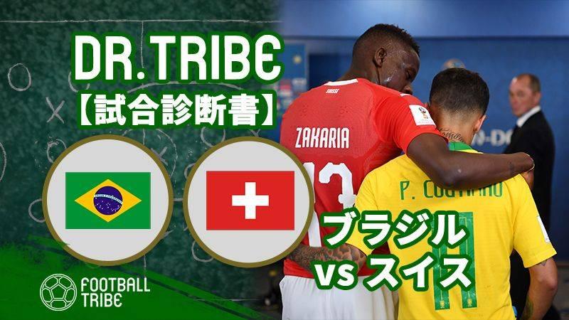 DR.TRIBE【試合診断書】W杯グループステージ ブラジル対スイス