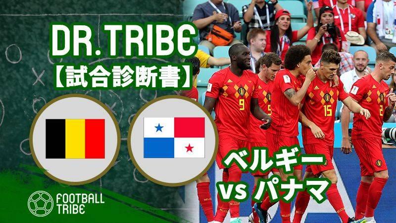 DR.TRIBE【試合診断書】W杯グループステージ ベルギー対パナマ