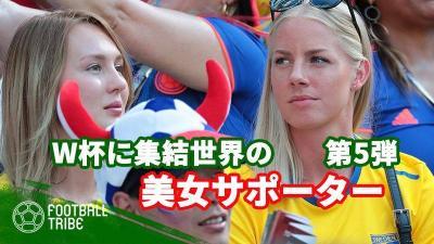 【第5弾】ロシアW杯に集結!世界の美女サポーター