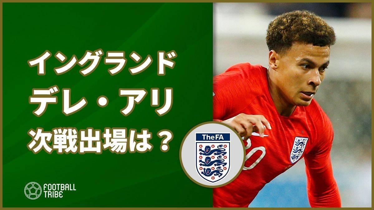 W杯初戦勝利のイングランド、負傷交代デレ・アリの次戦出場は?
