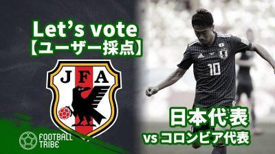 【ユーザー採点】W杯グループステージ:コロンビア代表戦 日本代表選手を採点しよう!