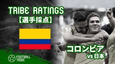 【TRIBE RATINGS】W杯グループステージ コロンビア対日本:コロンビア編