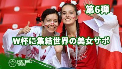 【第6弾】ロシアW杯に集結!世界の美女サポーター