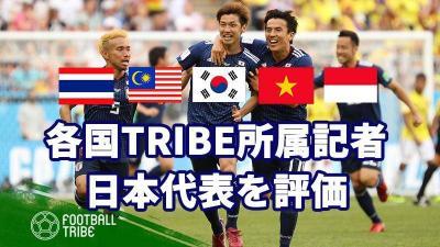 フットボール・トライブに所属する各国記者が日本代表を評価!