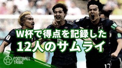 選ばれし12人のサムライ。W杯の舞台でゴールを記録した日本人選手