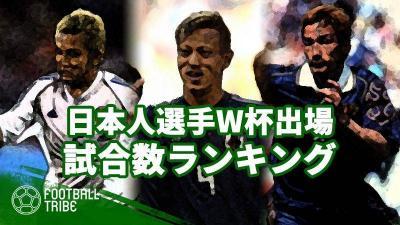 世界最高峰の国際舞台を最も経験。日本人選手W杯出場試合数ランキング