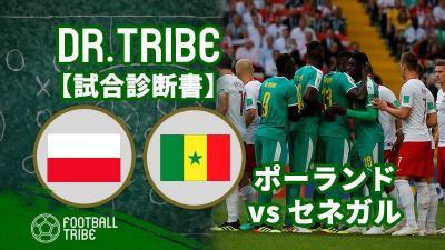 DR.TRIBE【試合診断書】W杯グループステージ ポーランド対セネガル