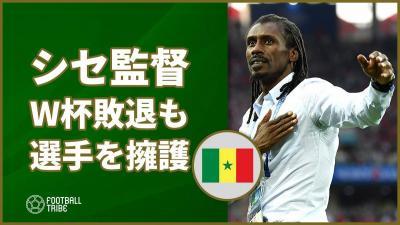 僅差で敗退したセネガル代表、指揮官が選手を擁護「イエローを貰うなとは言えない」