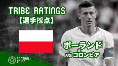 【TRIBE RATINGS】W杯グループステージ ポーランド対コロンビア:ポーランド編