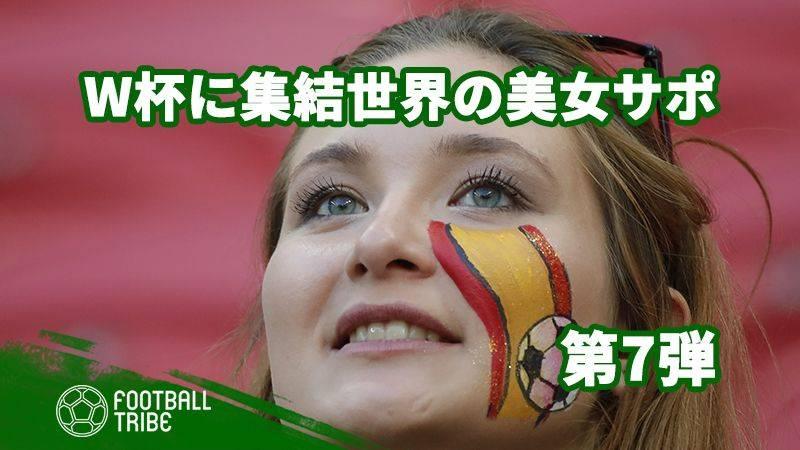 【第7弾】ロシアW杯に集結!世界の美女サポーター