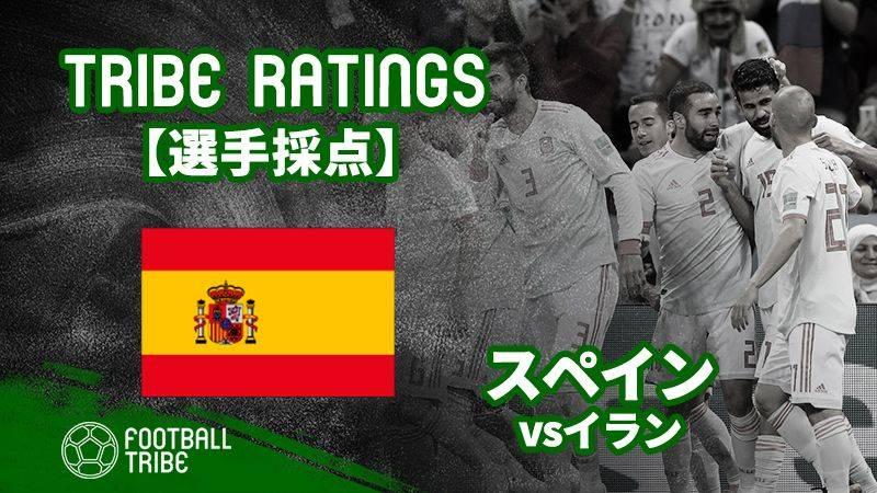 【TRIBE RATINGS】W杯グループステージ イラン対スペイン:スペイン編