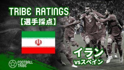 【TRIBE RATINGS】W杯グループステージ イラン対スペイン:イラン編